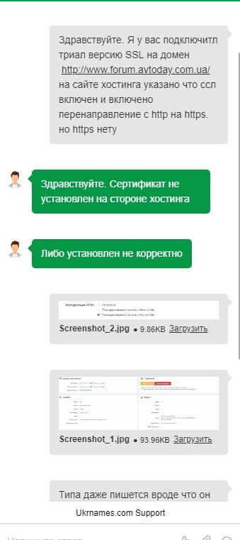SSL. Изменилось название форума Screen10