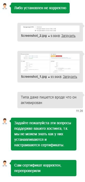 SSL. Изменилось название форума Screen11