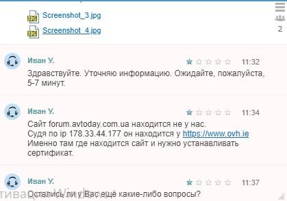 SSL. Изменилось название форума Screen12