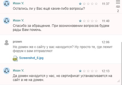 SSL. Изменилось название форума Screen13