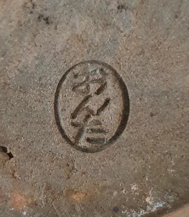 Studio pottery vase ID. Chinese mark? 20210819