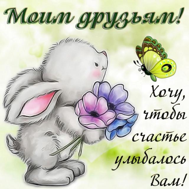 Рады вас видеть- 2 - Страница 2 Krasiv10