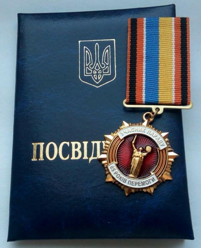 Médaille Russe ou Ukrainienne ??? S-l16018