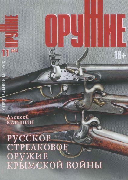 Searching for author of Weapons magazine article, describing Merrill-converted Russian firearms  Weapon10