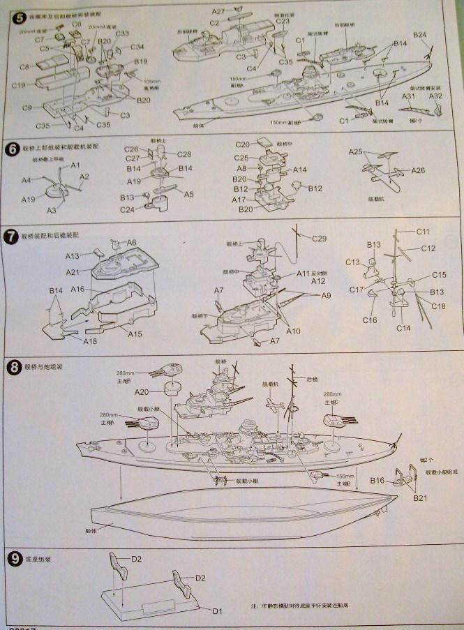 [MINI HOBBY MODELS] Croiseur de bataile SCHARNHORST & GNEISENAU 1/700ème Réf 80917 & 80916 S7308070