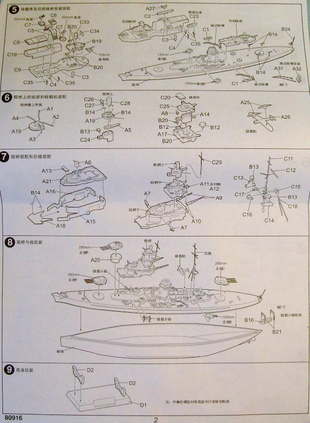 [MINI HOBBY MODELS] Croiseur de bataile SCHARNHORST & GNEISENAU 1/700ème Réf 80917 & 80916 S7308076