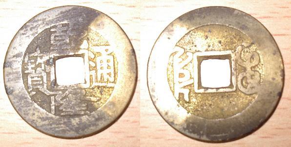 monnaie de 1 cash de la dynastie QING émission de 1775-1781 - Page 2 S1010