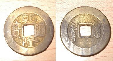 monnaie de 1 cash de la dynastie QING émission de 1775-1781 S110