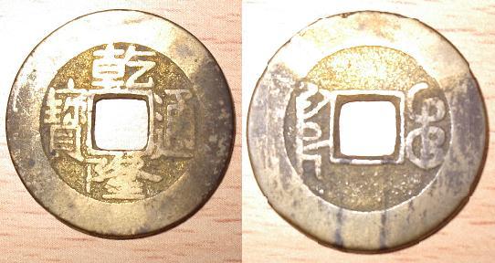 monnaie de 1 cash de la dynastie QING émission de 1775-1781 - Page 2 S1110