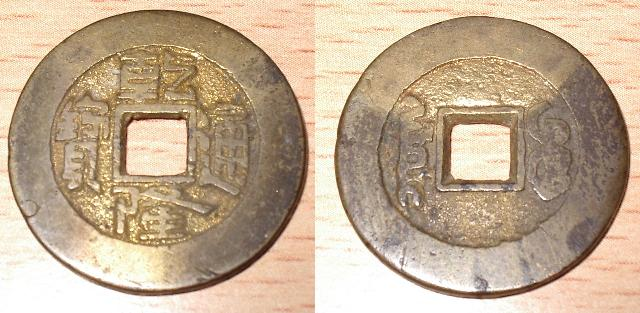 monnaie de 1 cash de la dynastie QING émission de 1775-1781 - Page 2 S1210