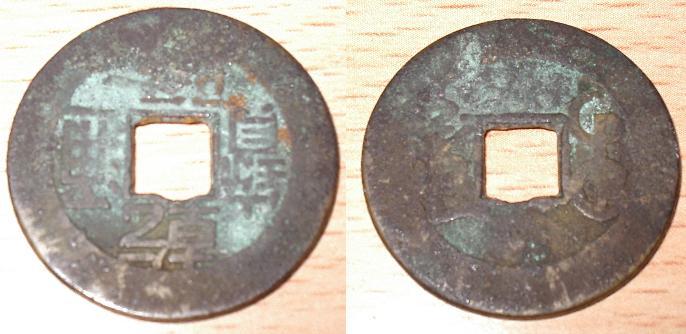 monnaie de 1 cash de la dynastie QING émission de 1775-1781 - Page 2 S1310