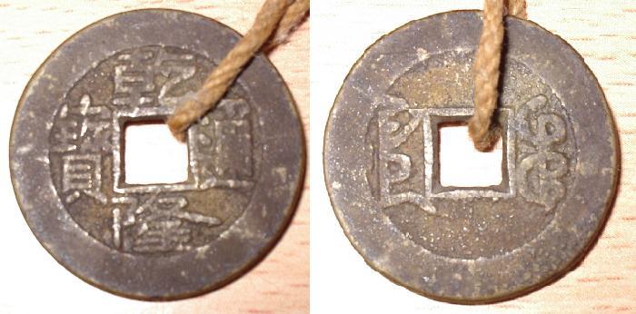 monnaie de 1 cash de la dynastie QING émission de 1775-1781 - Page 2 S1510