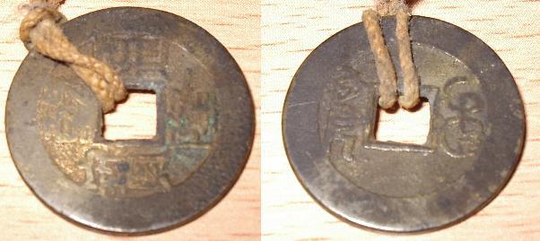 monnaie de 1 cash de la dynastie QING émission de 1775-1781 - Page 2 S1610