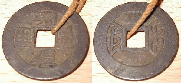 monnaie de 1 cash de la dynastie QING émission de 1775-1781 - Page 2 S1710