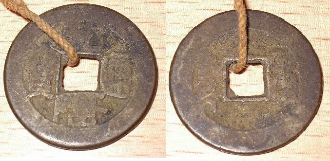 monnaie de 1 cash de la dynastie QING émission de 1775-1781 - Page 2 S1810