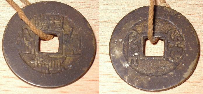 monnaie de 1 cash de la dynastie QING émission de 1775-1781 - Page 2 S1910