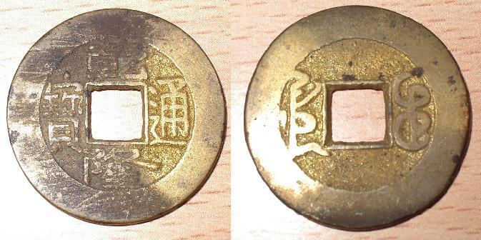 monnaie de 1 cash de la dynastie QING émission de 1775-1781 - Page 2 S210