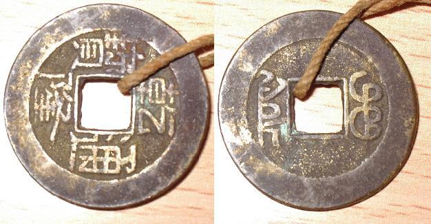 monnaie de 1 cash de la dynastie QING émission de 1775-1781 - Page 2 S2110