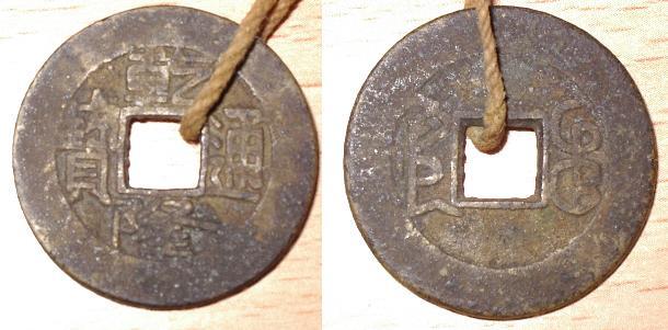 monnaie de 1 cash de la dynastie QING émission de 1775-1781 - Page 2 S2210