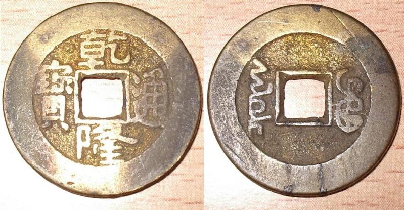monnaie de 1 cash de la dynastie QING émission de 1775-1781 - Page 2 S310