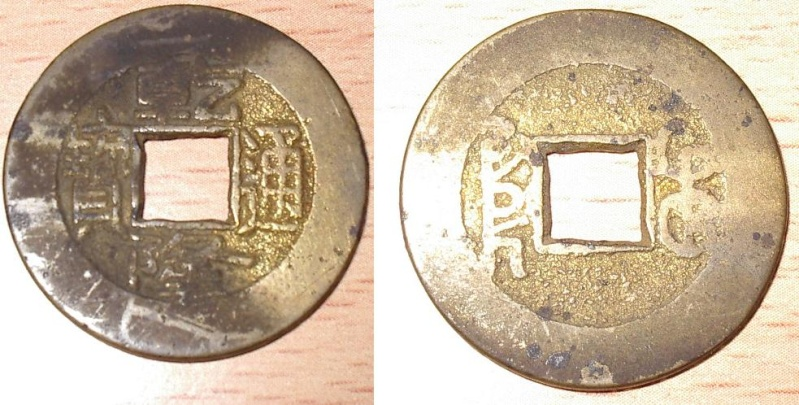 monnaie de 1 cash de la dynastie QING émission de 1775-1781 - Page 2 S410