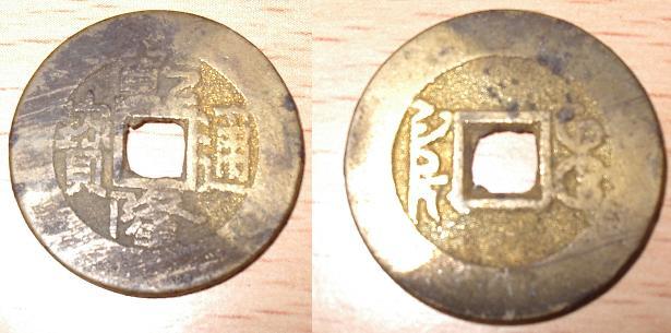 monnaie de 1 cash de la dynastie QING émission de 1775-1781 - Page 2 S510