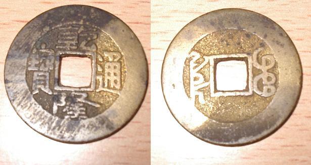 monnaie de 1 cash de la dynastie QING émission de 1775-1781 - Page 2 S610