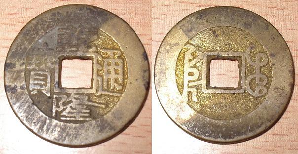 monnaie de 1 cash de la dynastie QING émission de 1775-1781 - Page 2 S710