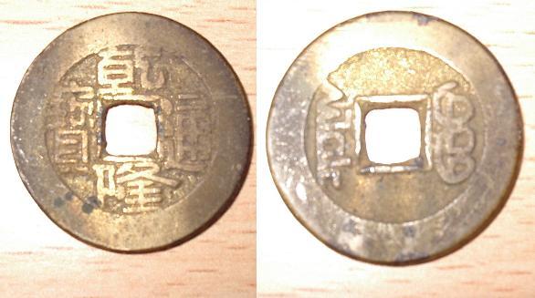 monnaie de 1 cash de la dynastie QING émission de 1775-1781 - Page 2 S910