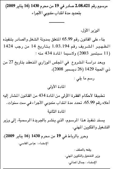 Elections Professionnelles 2009 2_0810