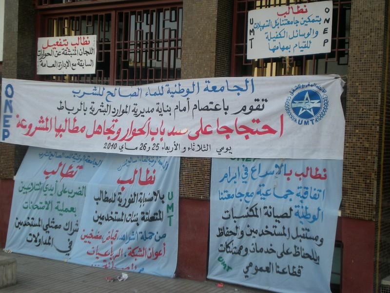 Visite de solidarité du CNRS au sit-in de l'ONEP à Rabat Dscn2410