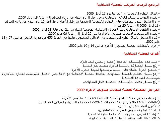 Elections Professionnelles 2009 Elecpr10