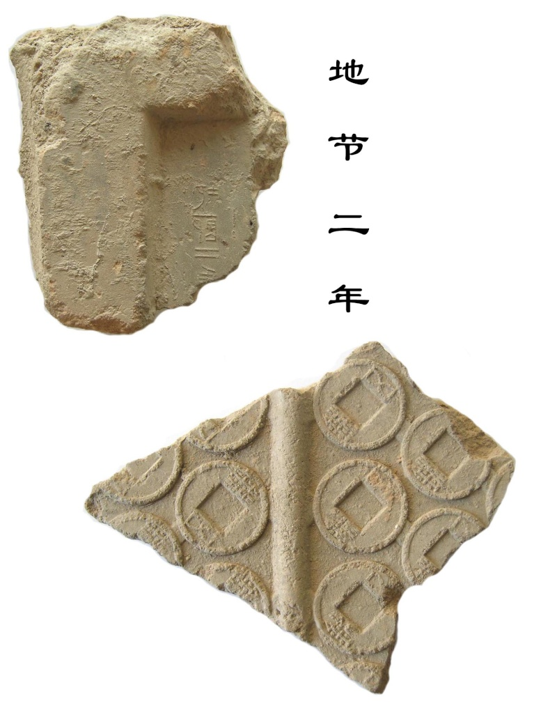 la fabrication des monnaies en chine Dijiee10
