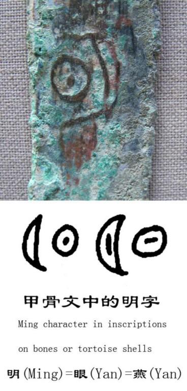 Le monnayage du royaume de YAN - Page 3 Ming_d10