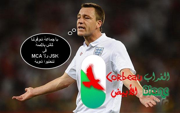 صور وتعاليق من مباراة انجلترا/الجزائر ...هههههه Match211