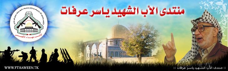 منتدى الأب الشهيد ياسر عرفات