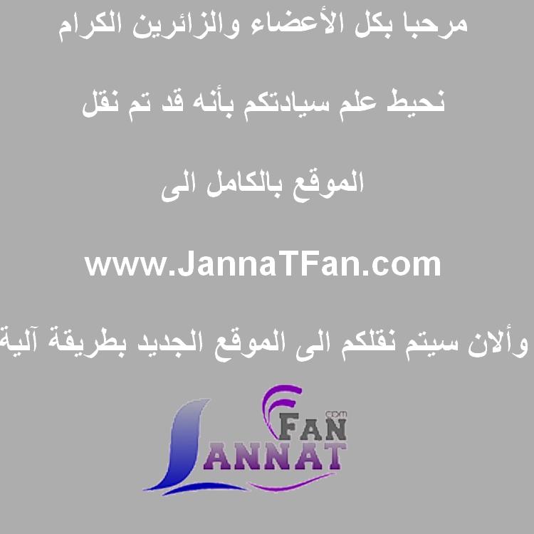 <META http-equiv=refresh content=0;URL=http://www.jannatfan.com/forums>