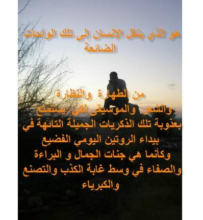 معنى الحب الصادق 3de70911