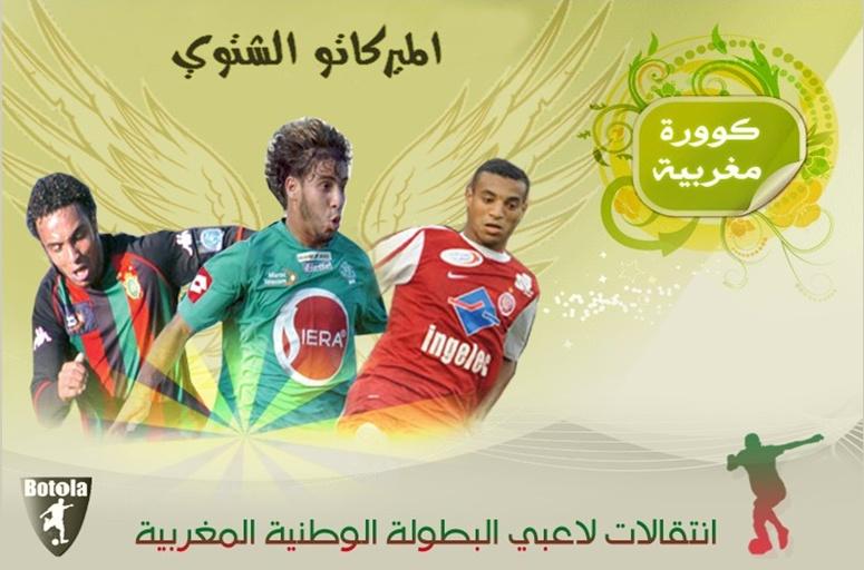 صحيفة انتقالات لاعبي البطولة الوطنية المغربية Koora_10