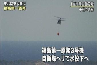 Catástrofe nuclear en Japón - Página 2 Helico10