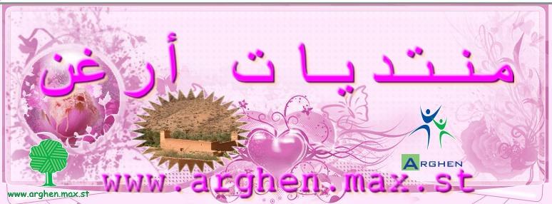 مرحبا بكم في موقع  منتديات أرغن -توغمرتBienvenue dans le Site-Forum arghen Toughmerte