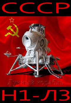Module lunaire soviétique LK – Maquette 1/24ème - Page 11 For3310