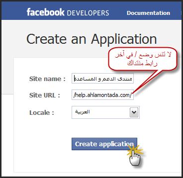 شرح شامل و بالصور لطريقة تفعيل و تشغيل نظام FaceBook Connect في أحلى المنتديات. 23-06-10