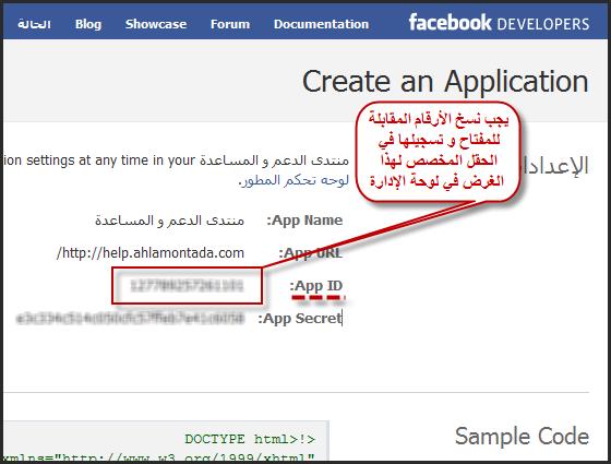 شرح شامل و بالصور لطريقة تفعيل و تشغيل نظام FaceBook Connect في أحلى المنتديات. 23-06-12
