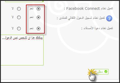 شرح شامل و بالصور لطريقة تفعيل و تشغيل نظام FaceBook Connect في أحلى المنتديات. 23-06-14