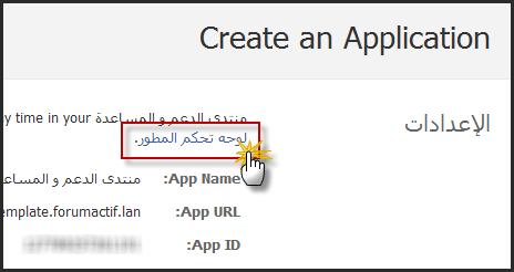 شرح شامل و بالصور لطريقة تفعيل و تشغيل نظام FaceBook Connect في أحلى المنتديات. 23-06-15