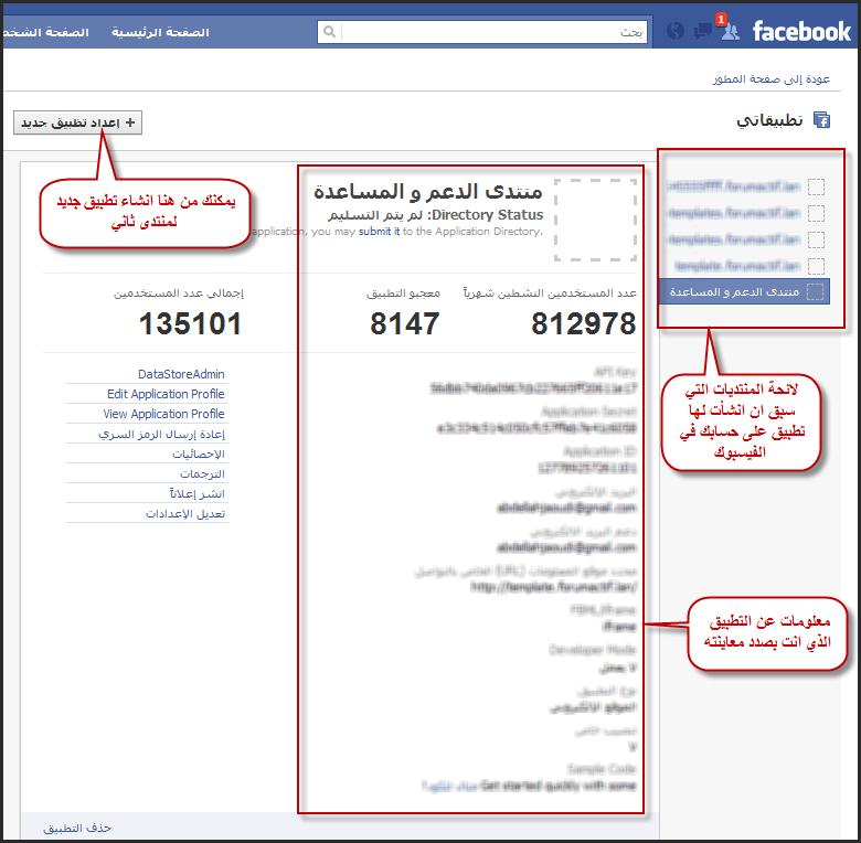 شرح شامل و بالصور لطريقة تفعيل و تشغيل نظام FaceBook Connect في أحلى المنتديات. 23-06-16
