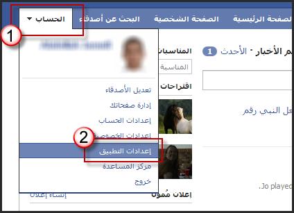 طريقة التسجيل فى المنتدى عبر نظام FaceBook Connect في دريم سات 23-06-17