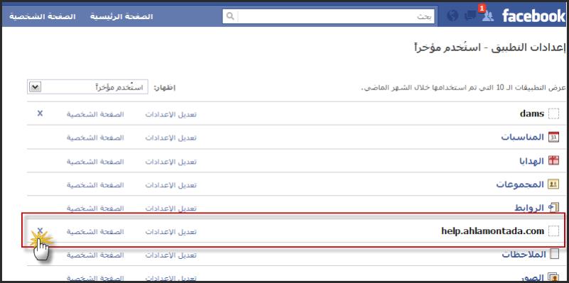 طريقة التسجيل فى المنتدى عبر نظام FaceBook Connect في دريم سات 23-06-18