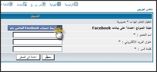 طريقة التسجيل فى المنتدى عبر نظام FaceBook Connect في دريم سات 23-06-19